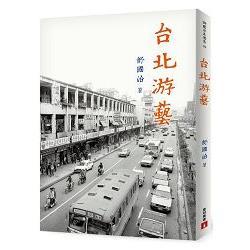 臺北游藝 /
