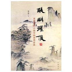 醍醐灌頂:金庸武俠小說中的思想世界