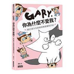 Gary-你為什麼不愛我?:歐巴桑少女鼻妹的無悔貓奴日記