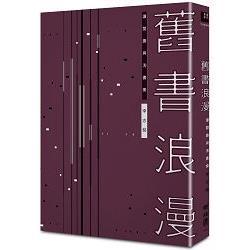 舊書浪漫 : 讀閱趣與淘書樂 /