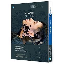 Mr. Adult大人先生 /