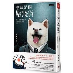 總裁是個賠錢貨:棄犬泥褲遇到愛- 一段關於牠吃軟飯我吃土的故事
