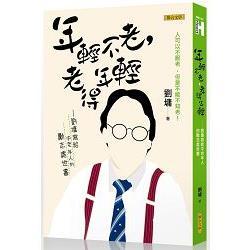 年輕不老-老得年輕:劉墉寫給中老年人的勵志處世書