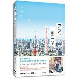 東京-一期一會:每段相遇-都是邁向憧憬未來的養分