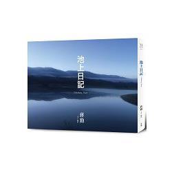池上日記 = Chihshang diary /