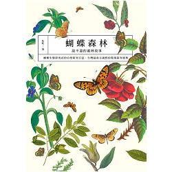蝴蝶森林 (借閱 : 47次)