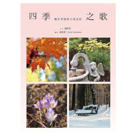 四季之歌:關於季節與日常美好