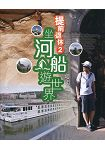 提前退休 2:坐河船遊世界