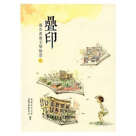 疊印:漫步香港文學地景