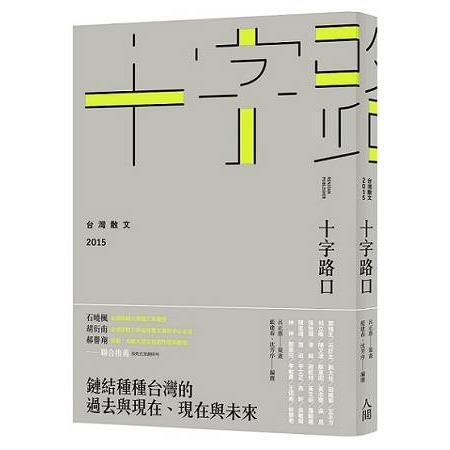 十字路口:臺灣散文