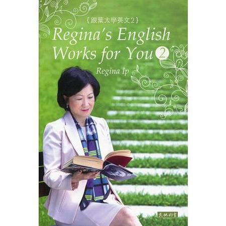 跟葉太學英文 2 Regina,s English Works for You 2