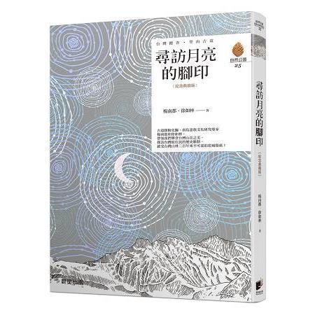 尋訪月亮的腳印( 典藏版)