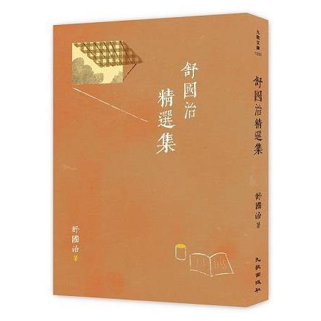 舒國治精選集
