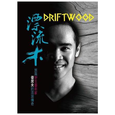 漂流木Driftwood:旅英野生藝術家優席夫的流浪傳奇