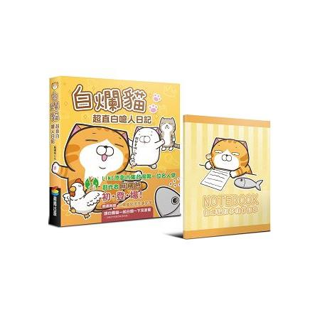 <span>白爛貓超直白嗆人日記(隨書附贈白爛貓記不住筆記本)