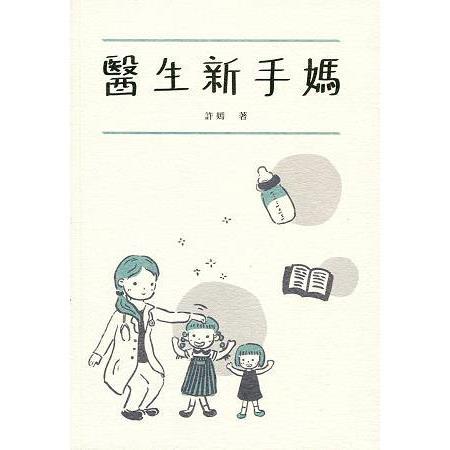 醫生新手媽