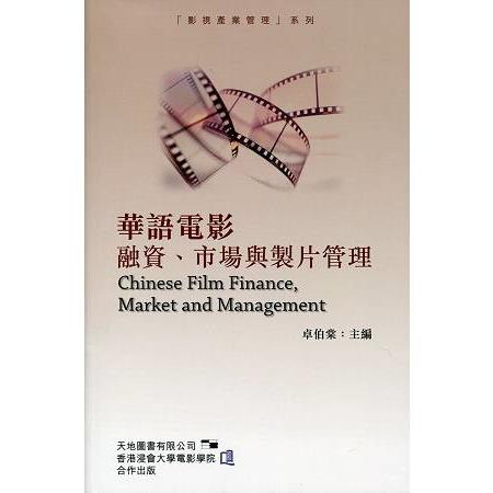華語電影融資、市場與製片管理=Chinese Film Finance, Market and Management