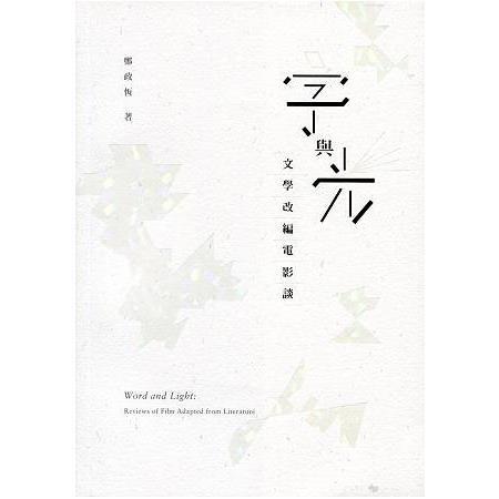 字與光:文學改編電影談