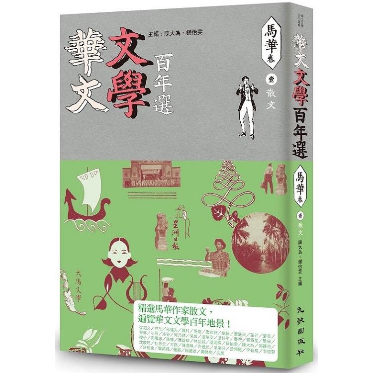 預購(108/04/02出貨)華文文學百年選.馬華卷1:散文