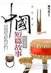 中國短篇故事 集