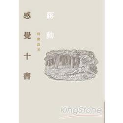 感覺十書:蔣勳談美(附CD)