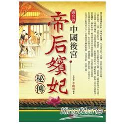 中國後宮帝后嬪妃秘傳(圖文版)