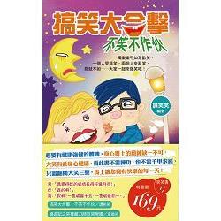 搞笑大合擊+嬉遊記之笑裡藏刀(2本合售)
