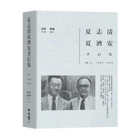 夏志清夏濟安書信集,1950-1955
