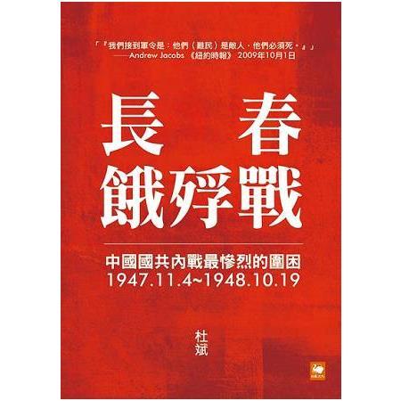 長春餓殍戰:中國國共內戰最慘烈的圍困,1947.11.4~1948.10.19