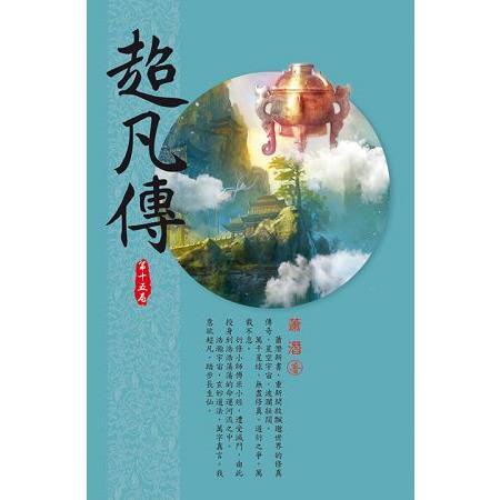 超凡傳 第十五卷 :虛冥客卿