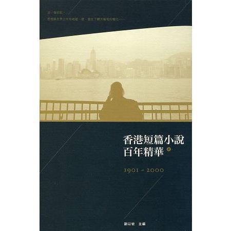 香港短篇小說百年精華(上)(第二版)