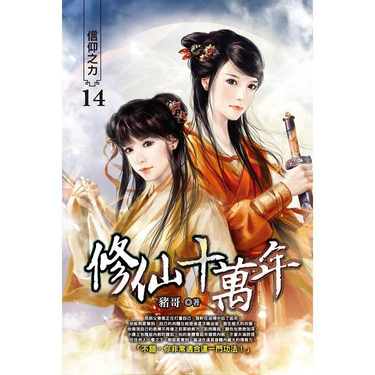 修仙十萬年(14)