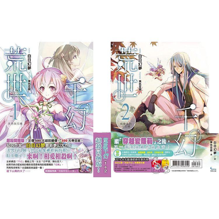 預購(108/02/01出貨)荒世千幻1+2集同捆版
