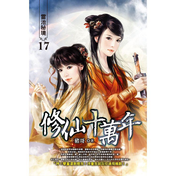 修仙十萬年(17)