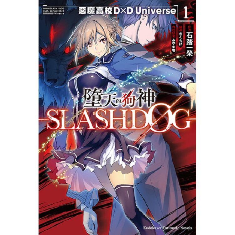 墮天的狗神-SLASHDOG-(1)惡魔高校D×D Universe