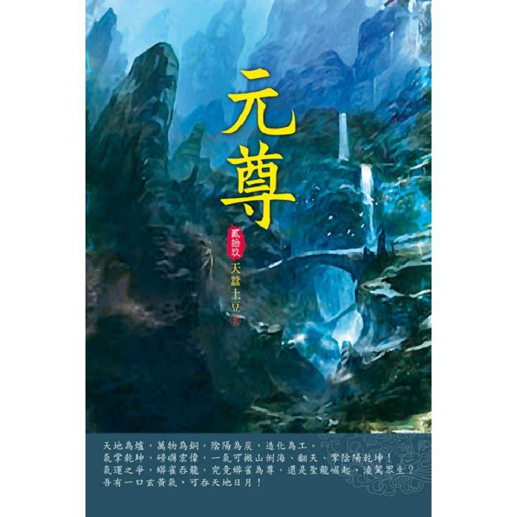 元尊(第二十九卷):古山玉璧