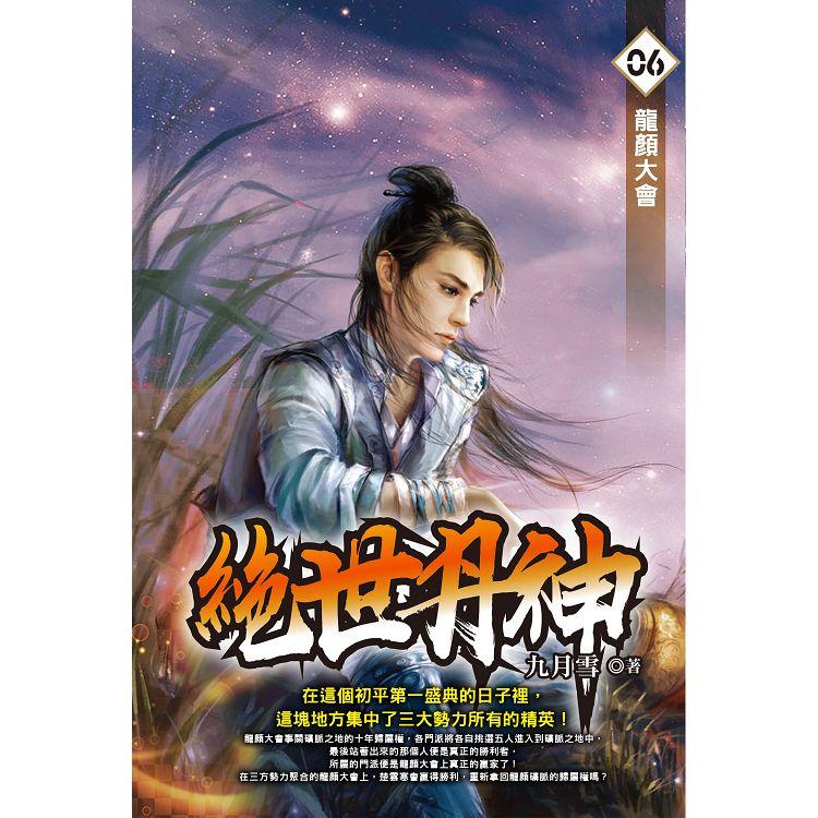 絕世丹神(06)