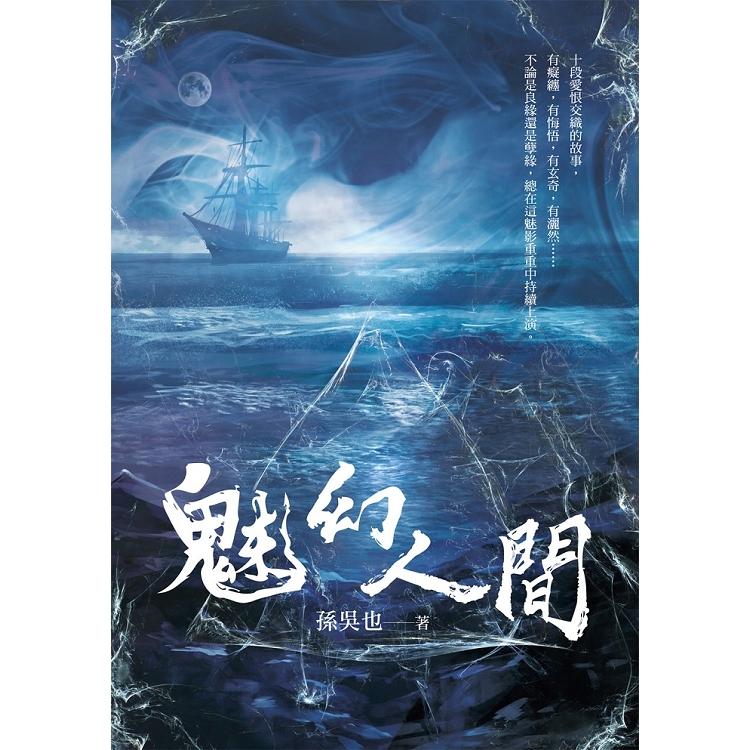 預購(108/04/02出貨)魅幻人間
