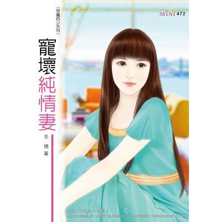 Mini小說472.寵壞純情妻 -作者:春秋