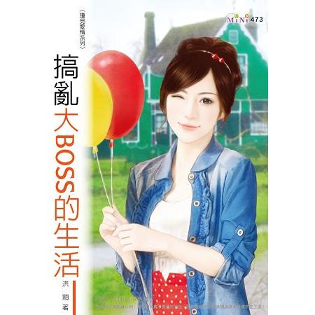 Mini小說473.搞亂大BOSS的生活-作者:云晴