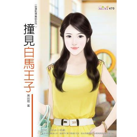 Mini小說470. 撞見白馬王子-作者:洪穎