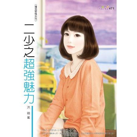 Mini小說471.二少之超強魅力-作者:冬情