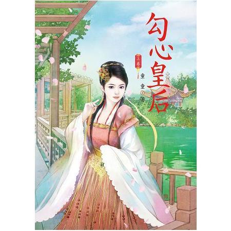 N4501.勾心皇后[上]-作者...
