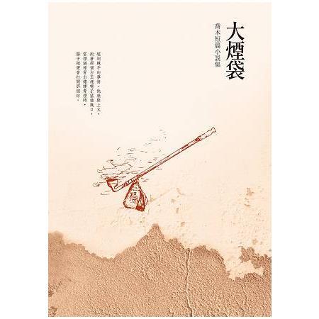 大煙袋:喬木短篇小說集
