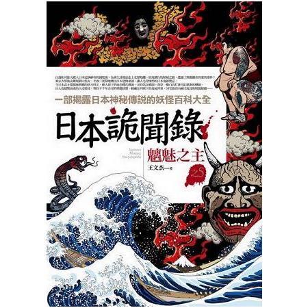 日本詭聞錄(5)魑魅之主