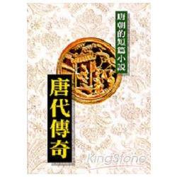 唐代傳奇:唐朝的短篇小說