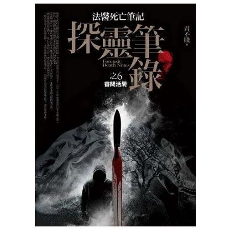 文學新樂園469.探靈筆錄[6]審問活屍-作者:君不賤