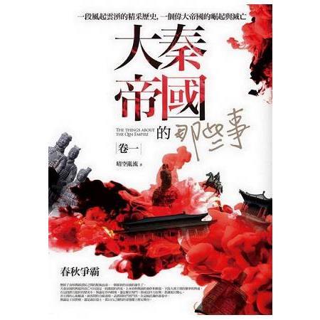 大秦帝國的那些事(1)春秋爭霸(共4集)