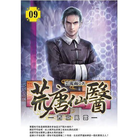預購(106/01/06出貨)荒唐仙醫(09)