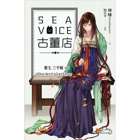 Sea voice古董店 卷七 三千絲【完】